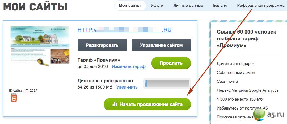 Естественные ссылки на A5.ru