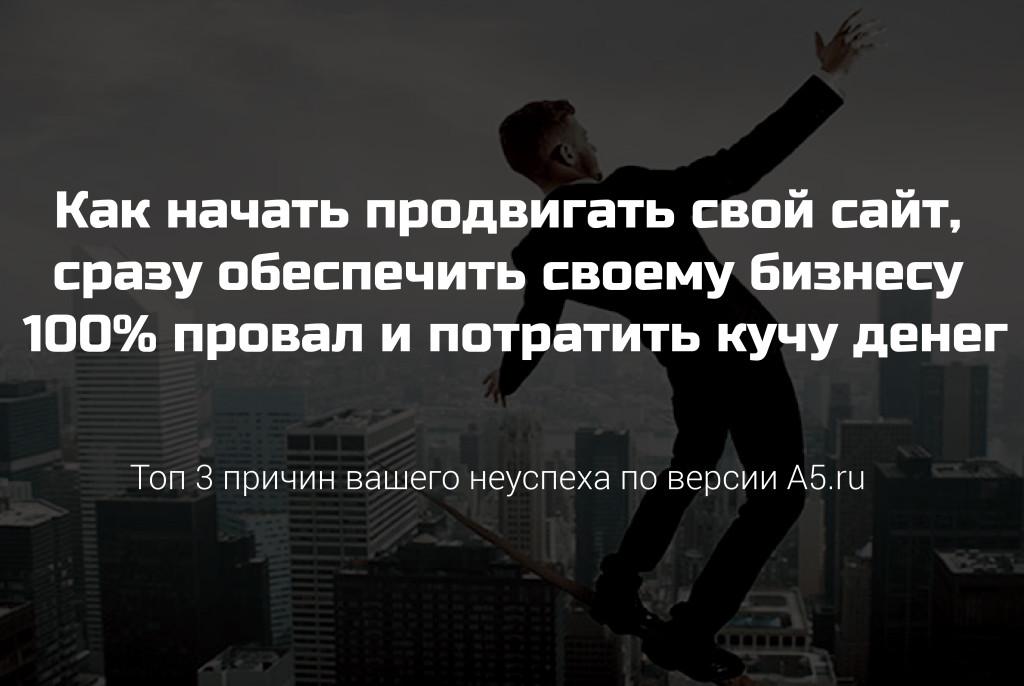 Топ 3 причин вашего неуспеха по версии A5.ru
