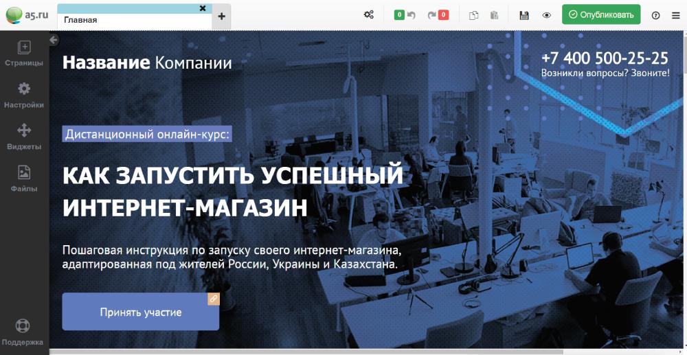 редактор конструктора сайтов а5