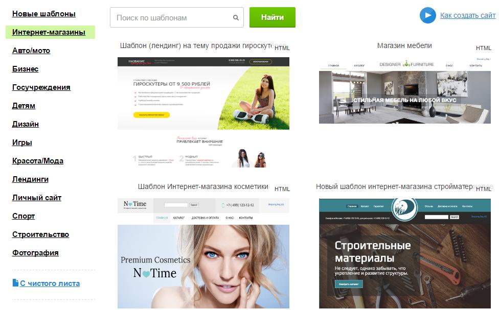 Шаблоны сайтов на конструкторе