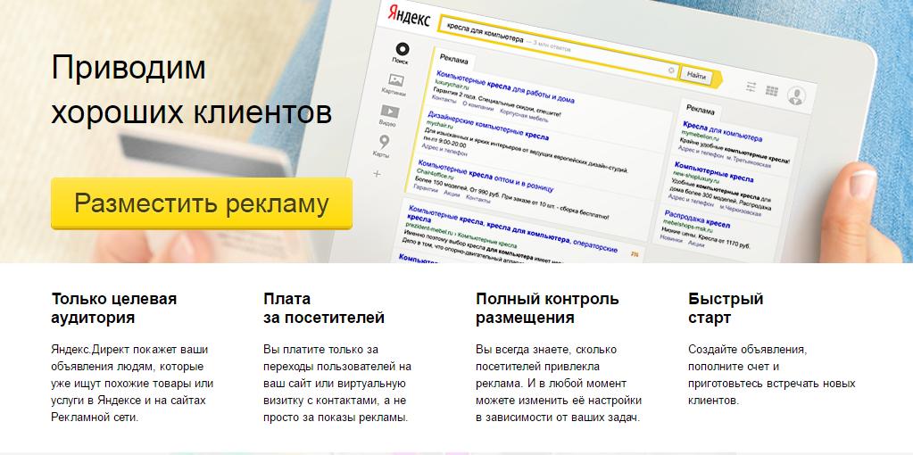 Яндекс.Директ доступен по ссылке direct.yandex.ru