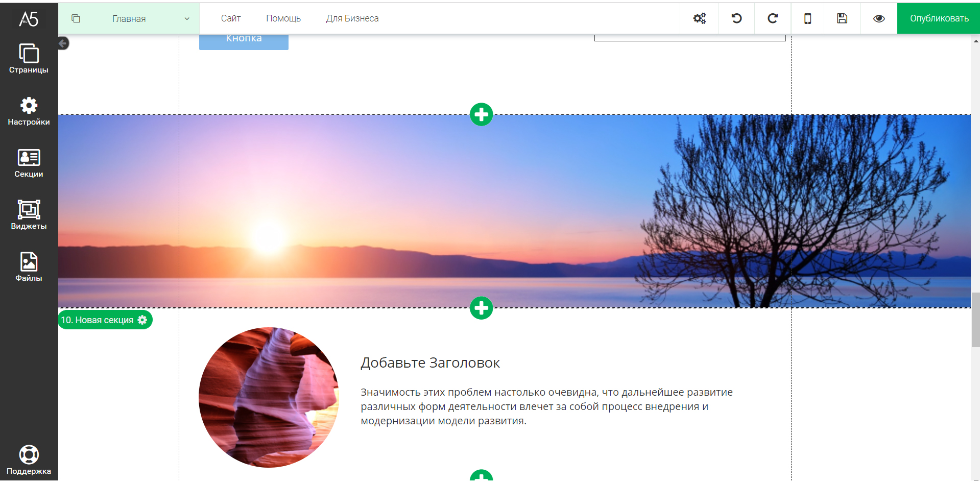 Секции сайта