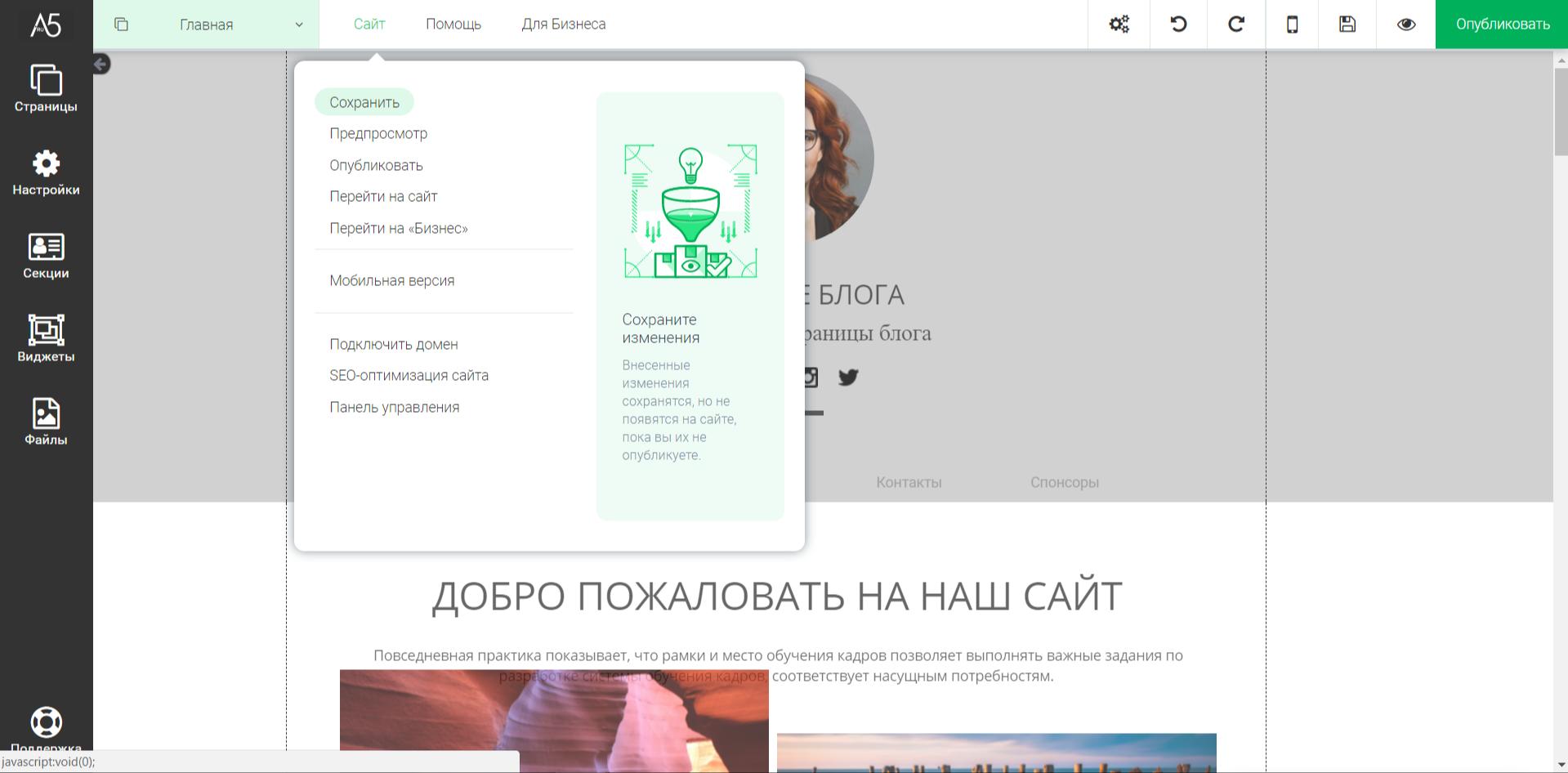 Доступ к страницам сайта