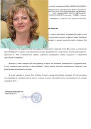 Отзыв от Отзыв о конструкторе сайтов A5.ru — ООО «Мособлжилсервис»