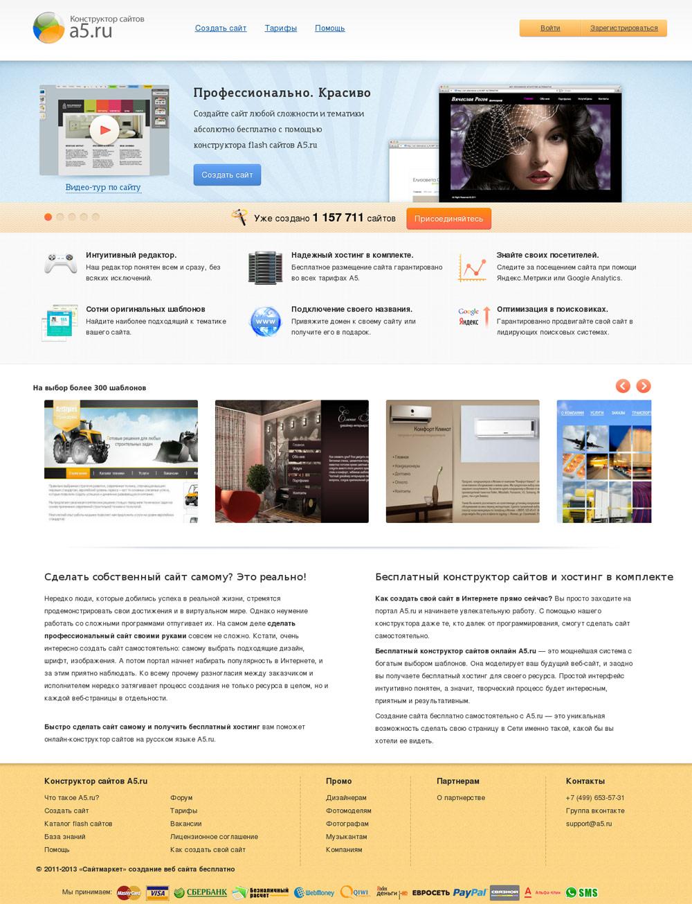 Русские веб сайты онлайн 12 фотография