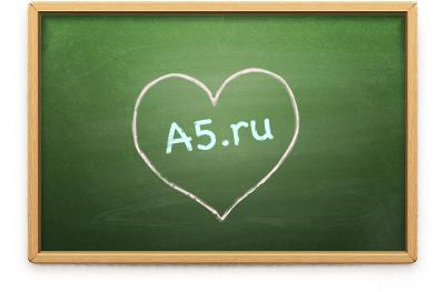 Создать сайт бесплатно a5 ru