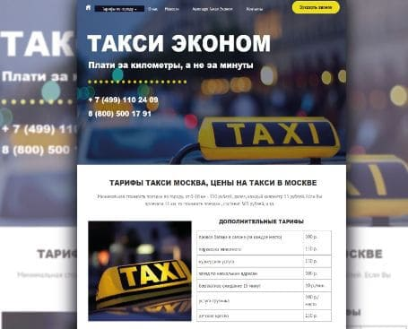 Сделать православный сайт самому бесплатно продвижение сайтов в англоязычных поисковиках