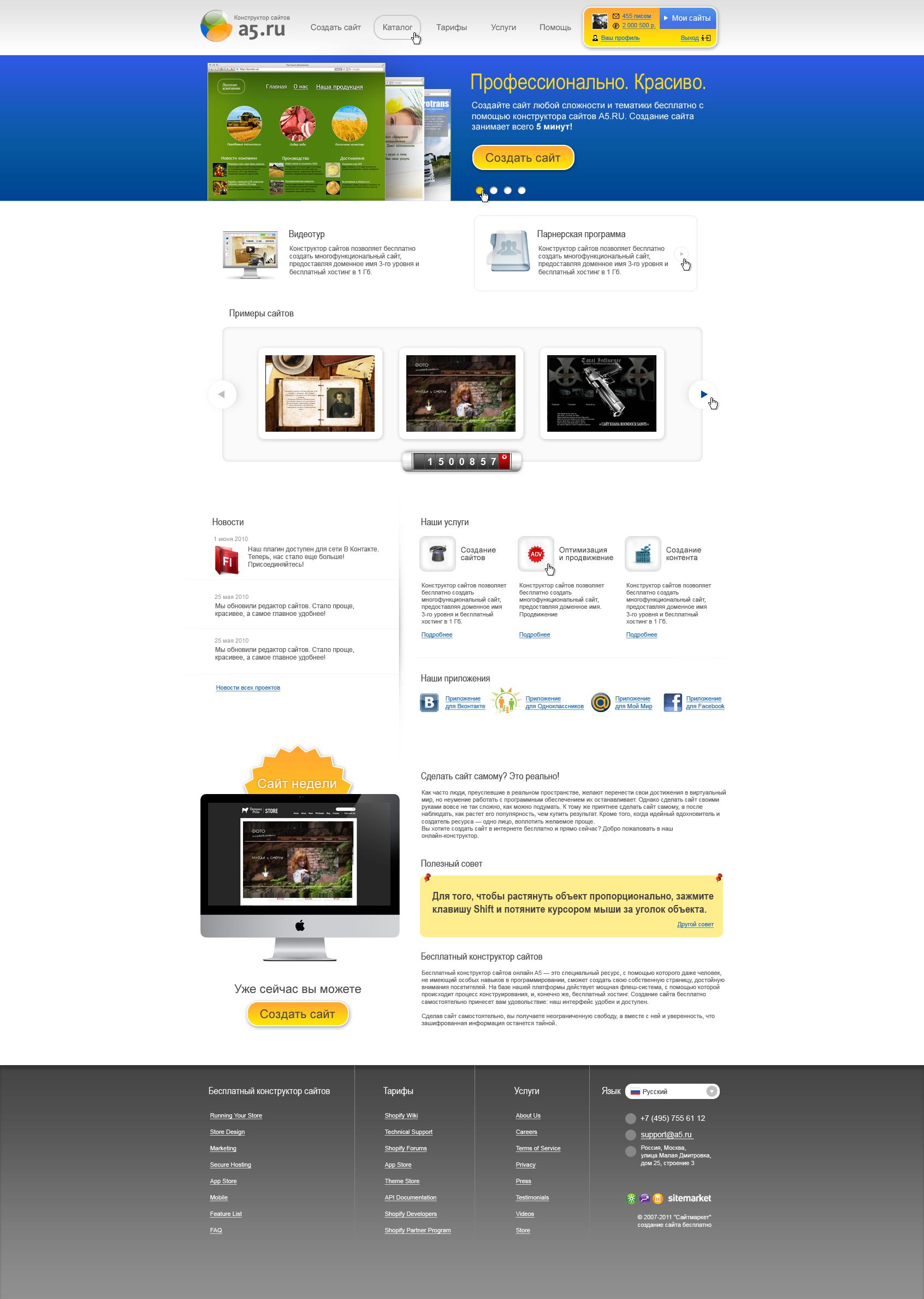Программа конструктор создание сайтов бесплатно создание сайтов меню