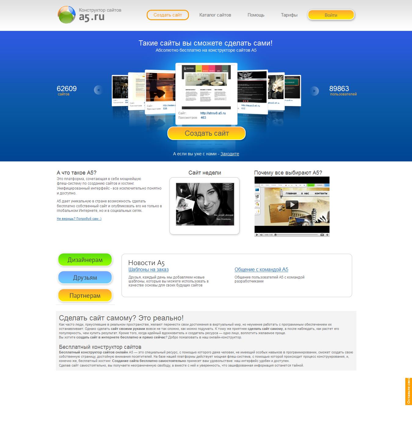 Создание видео сайтов самостоятельно html официальный сайт компании полет